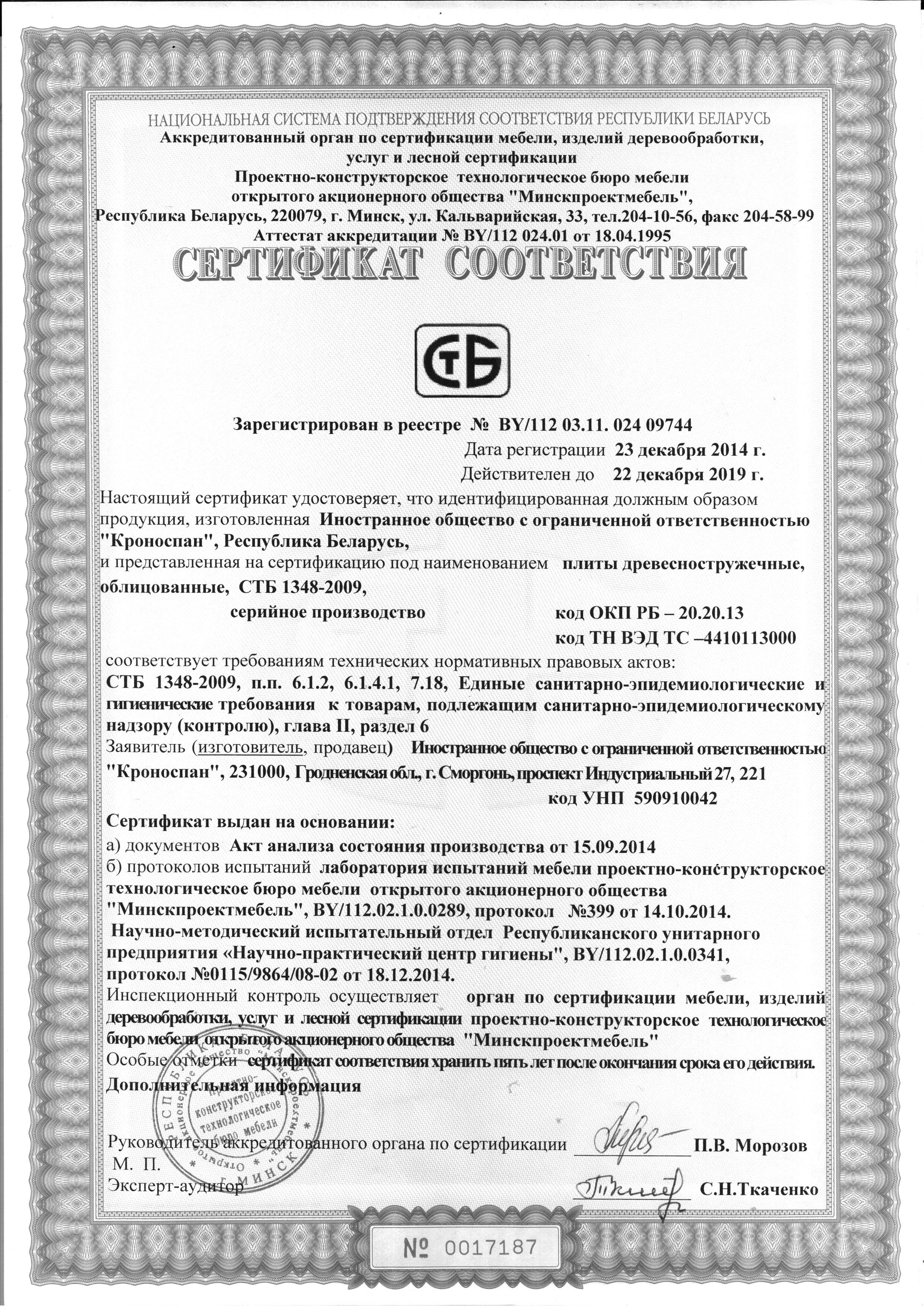 Сертификация мебели изготовленной по специалист сертификация москва